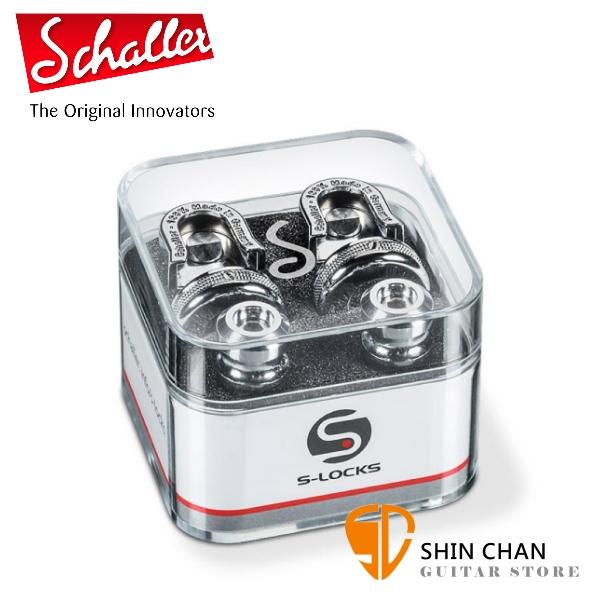 Schaller 德製安全背帶扣(鍍鉻) 一組兩顆【型號:14010201】
