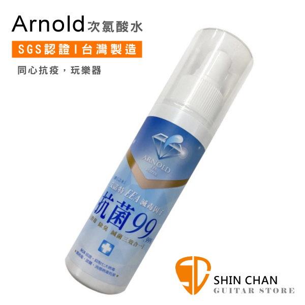 SGS認證 艾諾特抗菌液 / 消毒水 / 除臭 / 99.99% 高效抗菌 次氯酸水 100ml (台灣製造)