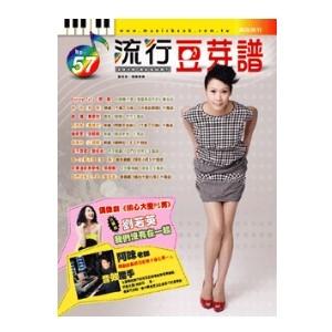 流行豆芽譜57集(五線譜)