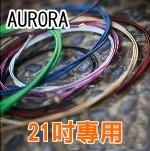 AURORA 美國進口 烏克麗麗彩弦 (21吋專用)【AURORA專賣店/UKULELE 彩弦】