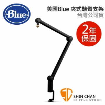 美國 Blue 專屬 Compass Blue 夾式懸臂支架 / 麥克風架 / 精裝鋁製全管式內置彈簧設計 / 台灣公司貨