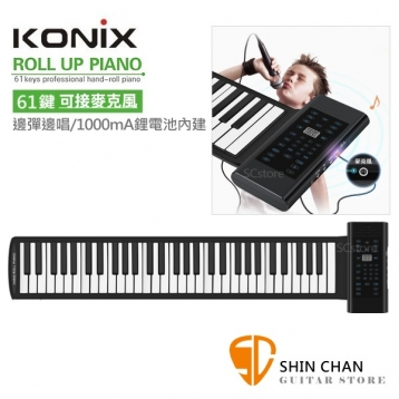 KONIX 手捲鋼琴 61鍵 手捲電子琴 可接麥克風 附贈變壓器 PB61  (新版128音色/128節奏 附MIDI功能)/矽膠琴鍵/內建喇叭/原廠公司貨保固1年