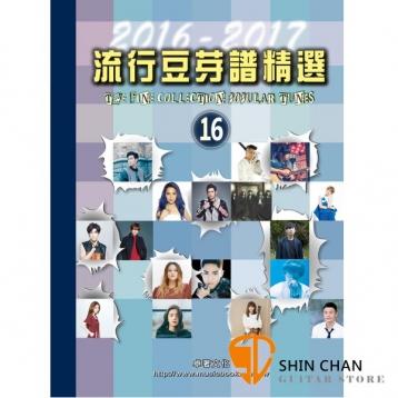 流行豆芽譜精選16 (2016-2017年)