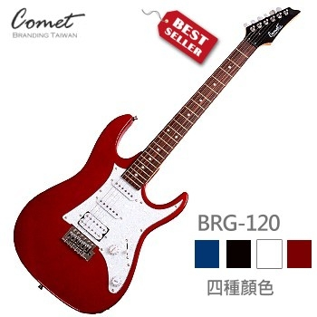 Comet BRG-120 小搖桿電吉他【音色與手感兼具】(單單雙)拾音器(附Comet原廠吉他袋、導線、Pick、調琴工具)四種顏色