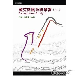 薩克斯風教學 薩克斯風系統學習(二)書+DVD ALTO TENOR 中音高音次中音都適用