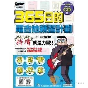 365日的電吉他練習計劃 附CD