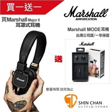 買一送一   Marshall 耳機 Major II 耳罩式耳機 線耳機/內建麥克風/公司貨