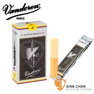 Vandoren 竹片 V12 銀盒 高音薩克斯風 3號 3.0 竹片(10片/盒)Soprano Sax【型號:SR603】