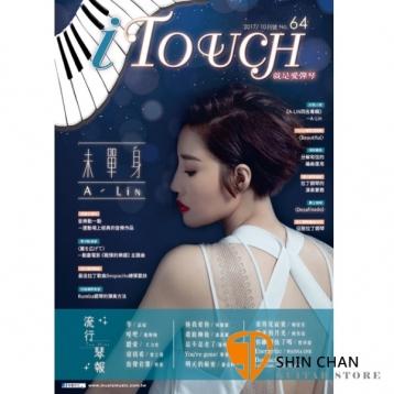 i Touch(就是愛彈琴) 第64輯【鋼琴譜/五線譜/鋼琴教學】