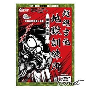 超絕吉他地獄訓練所 - 叛逆入伍篇(附兩CD)