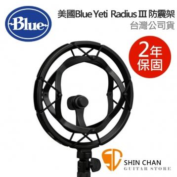 美國 Blue Yeti 專用 麥克風防震架 Radius Ⅲ / Radius III  雪怪 防震架 / 台灣公司貨 適用款式 Blue Yeti  / Blue Yeti Pro