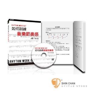 如何訓練音樂節奏感 附DVD