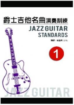 爵士吉他名曲演奏訓練 (1) (附DVD中文字幕&教材)