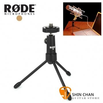 RODE 迷你麥克風架 Tripod  迷你三腳架/可折疊/可360度旋轉 可放桌面/平面 台灣公司貨
