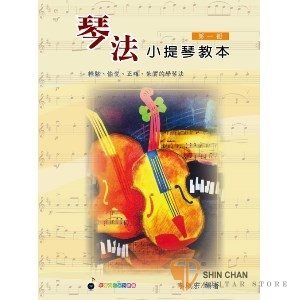 琴法小提琴教本 第一冊【適用於個別班及團體班等教學教材】