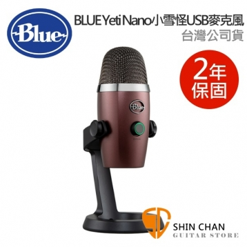 直殺直購價↘ 美國 Blue Yeti Nano 小雪怪 USB 電容式 麥克風 酒紅色 台灣公司貨 保固二年 / 不需驅動程式 隨插即用 / 歐美最暢銷USB麥克風