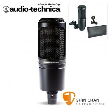 鐵三角麥克風 AT2020 鐵三角 電容式麥克風 附贈 麥克風架安裝座,攜帶袋 Audio-Technica 台灣公司貨保固