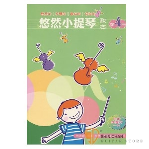悠然小提琴教本4(附CD)