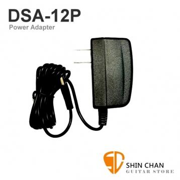 樂蘭 ROLAND 原廠 效果器 推薦專用 DSA12P BOSS 9V 變壓器(型號:DSA-12P)電源供應器 取代舊型號 PSA-120 / PSA120
