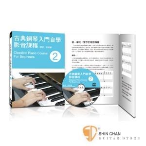 古典鋼琴入門自學影音課程(二) 附DVD