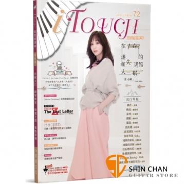 i Touch(就是愛彈琴) 第72輯【鋼琴譜/五線譜/鋼琴教學】