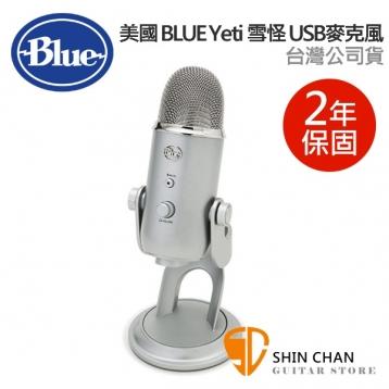 直殺直購價↘ 美國 Blue Yeti 雪怪 USB 電容式 麥克風 霧銀色 台灣公司貨 保固二年 / 不需驅動程式隨插即用 /歐美最暢銷USB麥克風