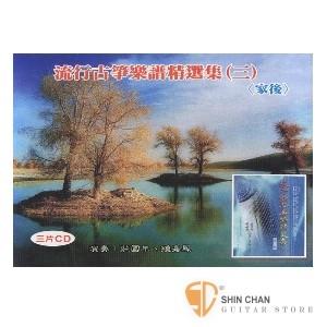 流行古箏樂譜精選集(三) 三片CD (家後)