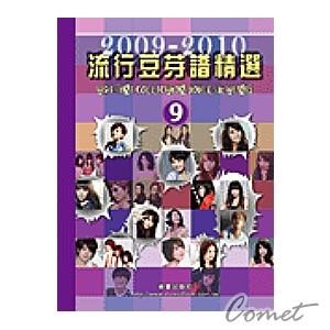 流行豆芽譜精選9(2009-2010年)