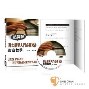 爵士鋼琴入門必修影音教學(二)(附一片光碟)