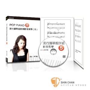 流行鋼琴超詳細影音教學(五) 附DVD