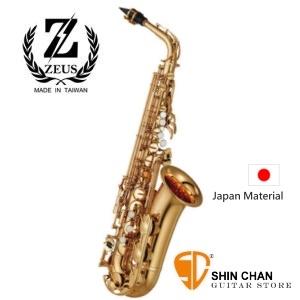 台灣薩克斯風> Zeus 宙斯 頂級日本銅製-中音Alto 薩克斯風/85紅銅(型號:AS260)中音-紅銅薩克斯風(SAX)附贈薩克斯風盒+配件(台灣製造/台中后里)