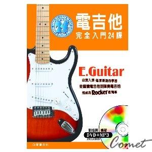 電吉他完全入門24課 (附DVD)