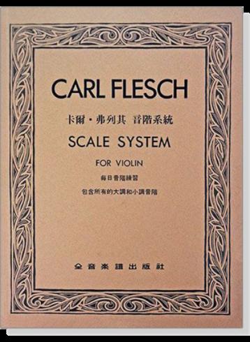 卡爾.弗列其-小提琴音階系統