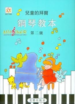 兒童的拜爾鋼琴教本(第2級)