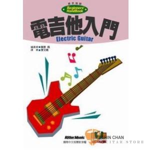 樂器專賣店 ► 電吉他入門 【對於電吉他的基礎內容,有深入的介紹】