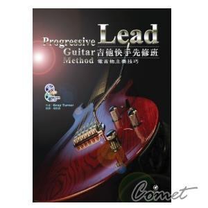 吉他快手先修班 - 電吉他主奏技巧(附教學DVD)