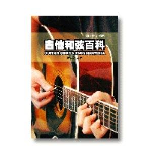 吉他和弦百科