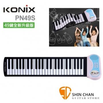 兒童 手捲鋼琴 KONIX 手捲電子琴 49鍵 PN49S 附USB供電線 安全材質(新版 8音色/ 6首示範曲 / 標準琴鍵大小/ 矽膠琴鍵/內建喇叭) 電子琴 原廠公司貨保固1年