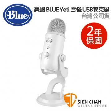 直殺直購價↘ 美國 Blue Yeti 雪怪 USB 電容式 麥克風 (雪白) 台灣公司貨 保固二年 / 不需驅動程式隨插即用 /歐美最暢銷USB麥克風
