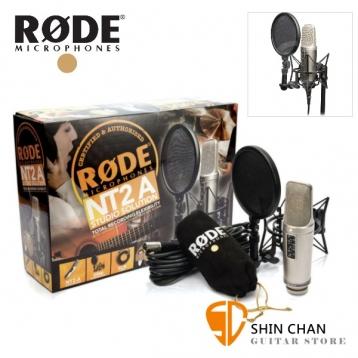 Rode 麥克風 NT2-A 錄音室級 可調指向性 電容式 大震膜 麥克風 附避震架 防噴罩 台灣公司貨 nt2 a