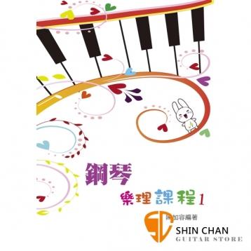 鋼琴樂理課程 1【為專為鋼琴學生設計的樂理教材】