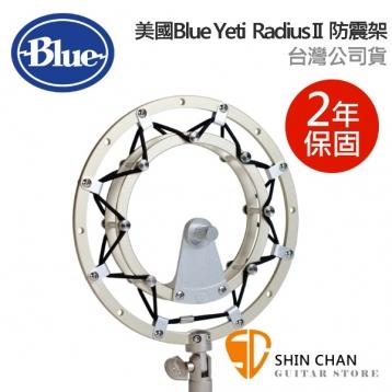 美國 Blue Yeti 專用 麥克風防震架 Radius II / RadiusⅡ  雪怪 防震架 / 台灣公司貨 適用款式 Blue Yeti  / Blue Yeti Pro