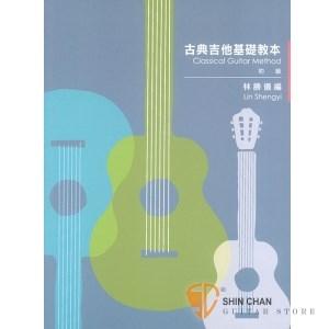 吉他教學 ► 古典吉他基礎教本 初級【初學古典吉他必備書籍】