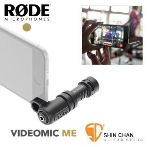 VideoMic Me ▷直播神器 Rode VideoMic Me 麥克風(手機/平板專用安卓/iPhone/iPad)指向性麥克風 贈Rode原廠防風罩/戶外收音乾淨/K歌神器/拍片