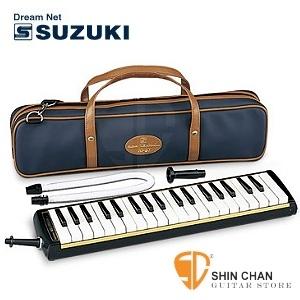口風琴 ► SUZUKI M-37C 口風琴 / M37C 37鍵口風琴(原廠公司貨/日本製)附贈短管、長管、攜帶盒 M37 M-37