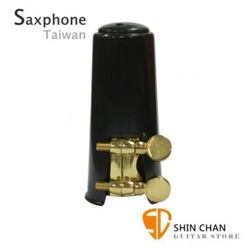ALTO 薩克斯風 中音 束圈+吹嘴蓋 台灣製 Saxphone