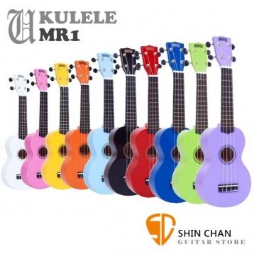 超值Ukulele MR1 烏克麗麗(附琴袋)10種顏色齊全可選【MR-1】