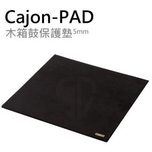 Cajon-PAD 木箱鼓墊/木箱鼓防滑墊/軟墊(台灣製造)自粘式背膠