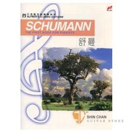 艾佛曼古典鋼琴 舒曼
