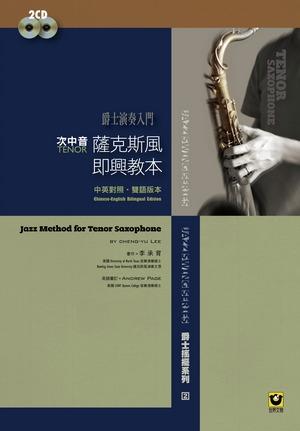 薩克斯風即興教本〔次中音‧Tenor〕附2CD 【爵士演奏入門】